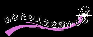 円形ボタンのタイトル画像